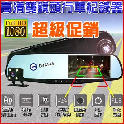 超級促銷 【雙鏡頭 FULL HD 行車紀錄器】 後視鏡行車記錄器