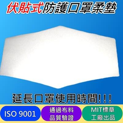 1包100入台灣製造拋棄式口罩防塵保潔墊