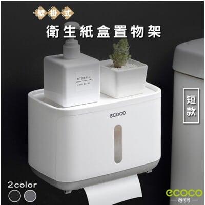 【ECOCO意可可】無痕壁掛防水衛生紙盒置物架 壁掛式 面紙盒 免鑽免釘 短款(共二色)