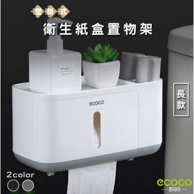 【ECOCO意可可】無痕壁掛防水衛生紙盒置物架 壁掛式 面紙盒 免鑽免釘 長款(共二色)