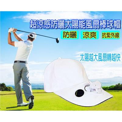 [JAR嚴選] 超涼感防曬太陽能風扇棒球帽