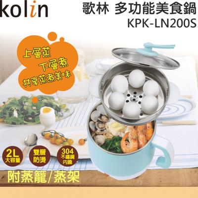 (福利品)Kolin 歌林 2公升雙層防燙不鏽鋼多功能美食鍋 KPK-LN200S
