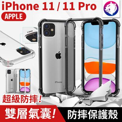 【雙層氣囊】iPhone 11 Pro 四角氣囊 + 氣墊空壓 手機殼 保護殼 防摔殼 前後墊高透明