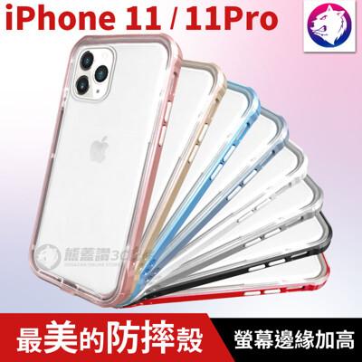【超美現貨】透明美背防摔邊框 手機殼 iPhone 11 Pro Max 防摔殼 保護殼