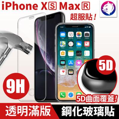 【5D透明】iPhone Xs X Max XR 透明滿版曲面鋼化玻璃保護貼 熱彎 全屏 玻璃貼