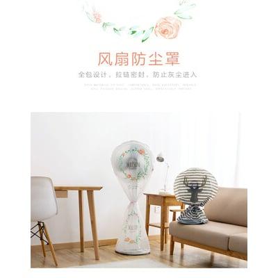 韓風全包式電風扇防塵罩 風扇保護套 電扇罩 (圖案隨機)【AE04282】
