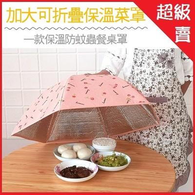 新款加厚加大可折疊保溫菜罩 食物罩 冬天【AE02712】