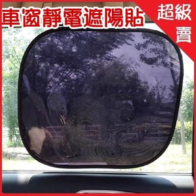 車窗防曬靜電膜遮陽貼 隔離紫外線 汽車隔熱紙 夏日開車必備(2片一組)【AE10394】