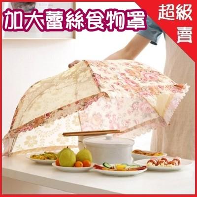 加大可折疊蕾絲食物罩 廚房菜罩 飯菜罩子 防蒼蠅傘罩【AE02714】