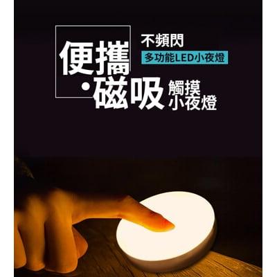 (格林)電池式便攜磁吸觸控LED圓形小夜燈