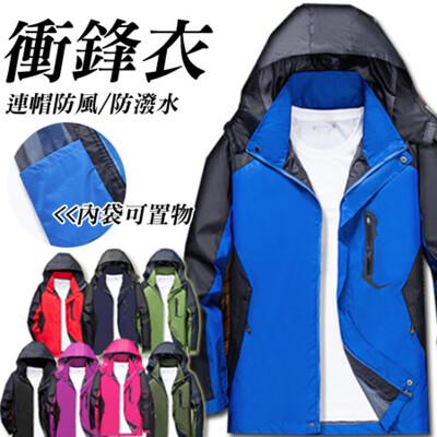 戶外防風連帽外套 衝鋒衣 風衣外套 情侶款外套  8色 XL-5XL碼【C323324】