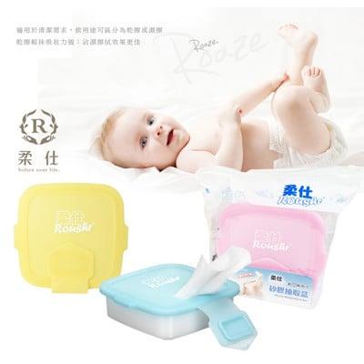 【Roaze 柔仕】矽膠抽取盒 + 乾濕兩用布巾(20片)- 三色