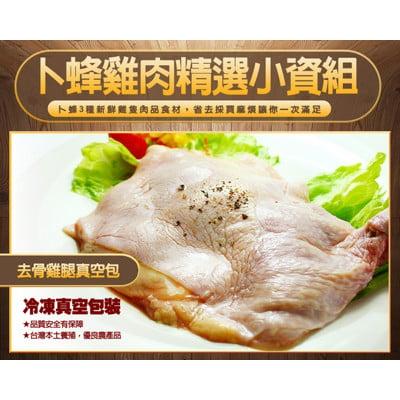 【那魯灣】卜蜂國產雞肉精選組 (雞腿190g*5包、雞胸*5包、棒棒腿*3包)