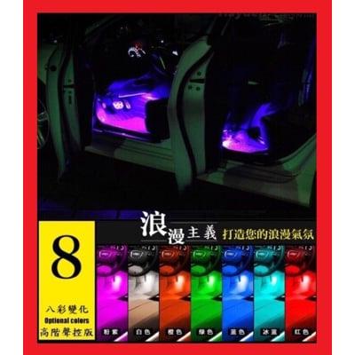 【HAYDEN】八彩車內氣氛燈 聲控 幻彩 LED