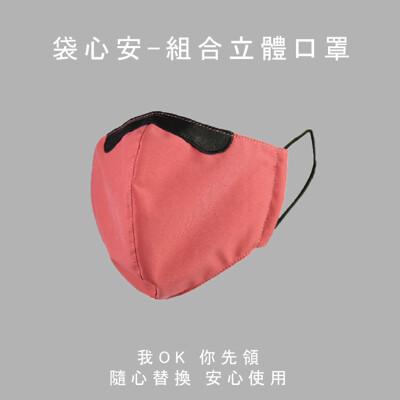 【威飛客WELL FIT】袋心安-組合立體口罩