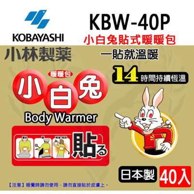 【吉賀屋】Kobayashi 小林製藥 貼式40入 小白兔 暖暖包 暖暖貼