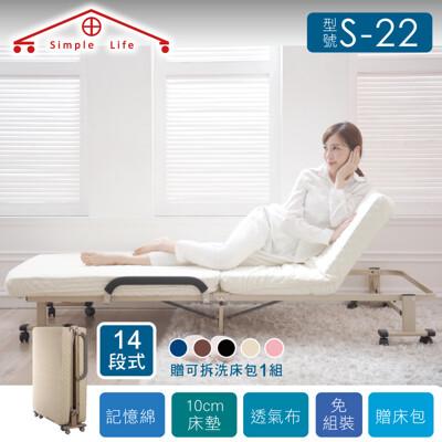 【Simple Life 】14段記憶棉折疊沙發床-白