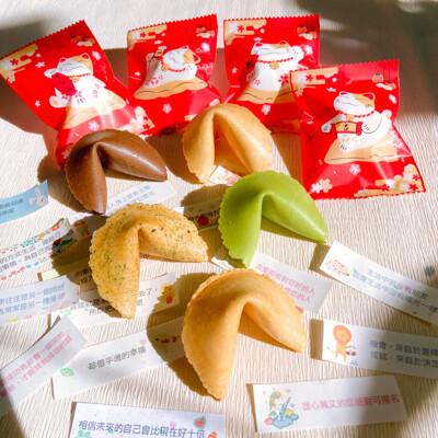 新春過年吉祥禮物 幸運籤餅 牛奶風味 公司派對使用 最特別的幸運遊戲 手工餅乾