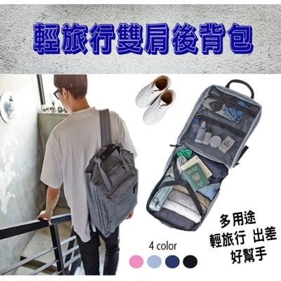 CJ嚴選-輕旅行雙肩後背包 雙肩背包 後背包