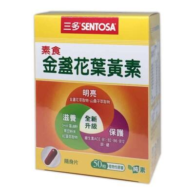 三多 素食金盞花葉黃素膠囊 50粒/盒