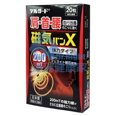 萬代 磁氣絆 X 20粒/盒