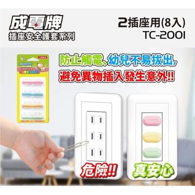 【成電牌】插座安全護套  混色 (2插用 / 3插用 )