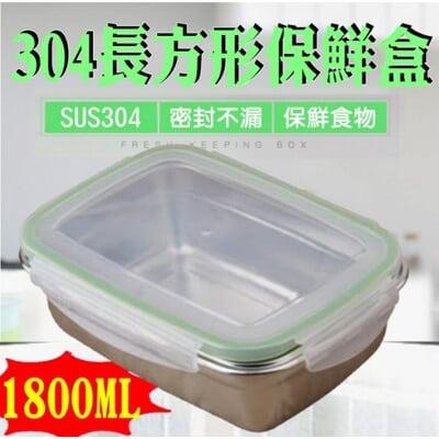 興雲網購【304不銹鋼長方形保鮮盒1800ML17016-281】微波爐飯盒 便當盒 冰箱收納盒