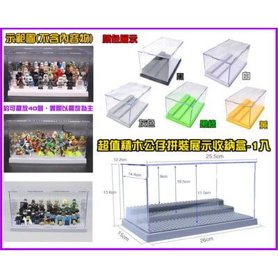 5色可挑款 多功能透明防塵三層 積木公仔收納展示盒  EB01 公仔 人仔 桌上收納