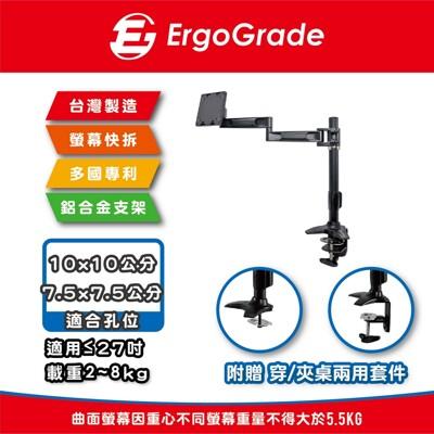 ErgoGrade 快拆式穿夾兩用鋁合金螢幕支架 (EGTC210Q) 電腦螢幕支架 電腦架 螢幕架