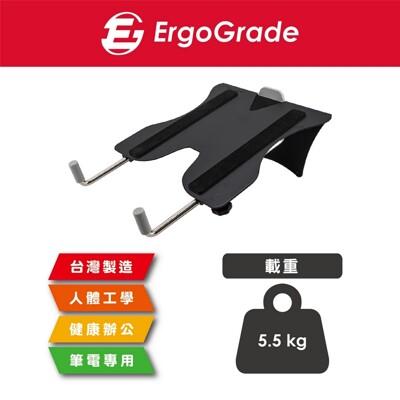 ErgoGrade 萬用型筆電支架  筆電伸縮支架 螢幕架 筆電架 (EGAON01)