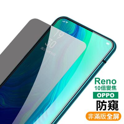 OPPO reno 十倍變焦 高清防窺 9H鋼化玻璃膜