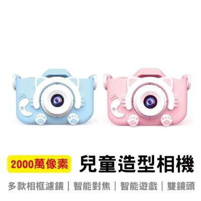 【台灣現貨】兒童造型相機 兒童相機 小朋友相機 可拍照 錄影 2000萬畫數 小型照相機 兒童節禮物