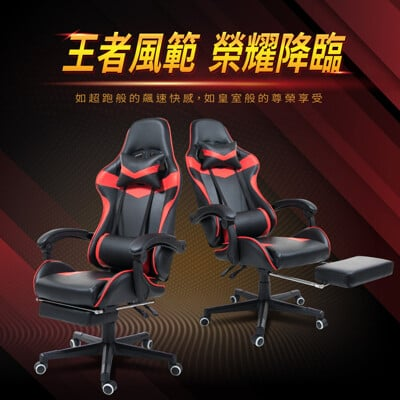 IDEA-全新升級尊爵版PU皮革電競賽車椅-紅色