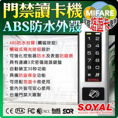 【KingNet】門禁防盜系統 門禁讀卡機 管制系統 門禁控制器 SOYAL 悠遊卡 Mifare