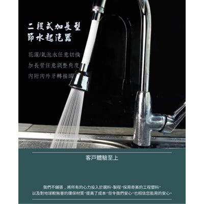二段式加長型節水起泡器