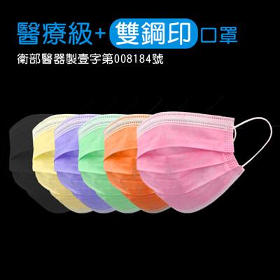 【普惠】成人醫用口罩(MD+MIT雙鋼印) -50片/盒-台灣製