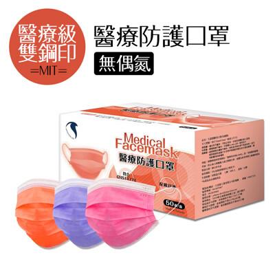 【久富餘】成人醫用口罩(MD+MIT雙鋼印) -50片/盒-台灣製
