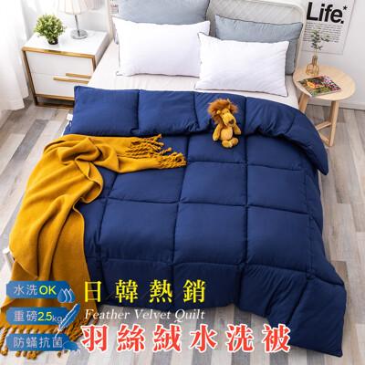 【岱思夢】 經典羽絲絨被 雙人2.5kg 日韓熱銷 多款任選 棉被 保暖被