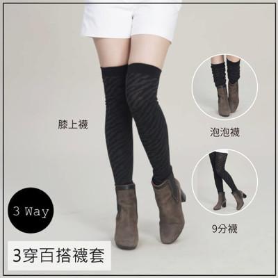 日本流行3穿百搭襪套-條紋亮蔥/狂野虎紋/純色