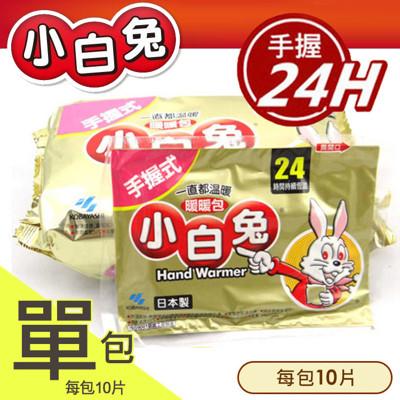 【小林製藥】小白兔暖暖包 暖暖包/24小時/手握式 10片入