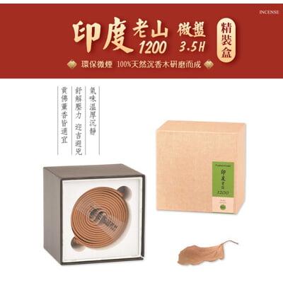 【富山檀香】 印度老山1200 3.5H微盤40片 精裝盒