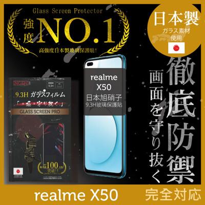 【INGENI徹底防禦】日本製玻璃保護貼 (全滿版 黑邊) 適用 realme X50