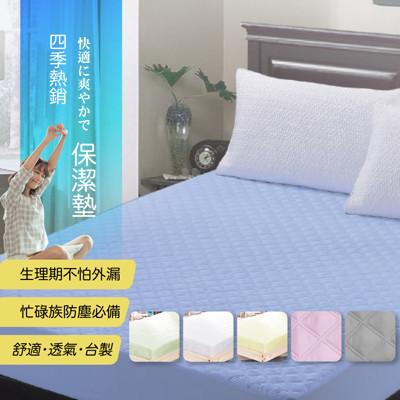 Minis 保潔墊床包式 彩漾系 單人/雙人 防塵 防污 舒適 透氣 台灣
