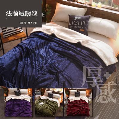 Minis 保暖法蘭絨羊羔絨毯 單色系/雙色系 150*200cm
