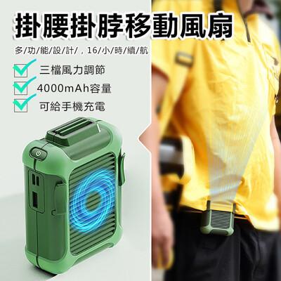 掛腰風扇4000mAh可充電電池usb風扇涼膚機空調服降溫