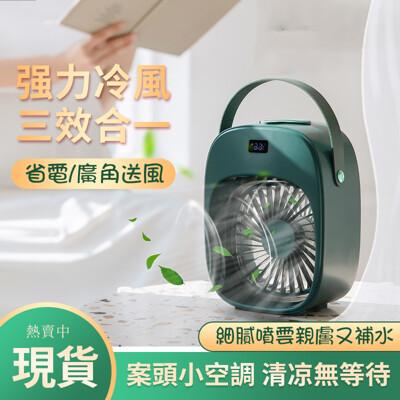 台灣現貨  USB靜音小風扇 桌面加濕器 家用充電便攜 迷你小空調