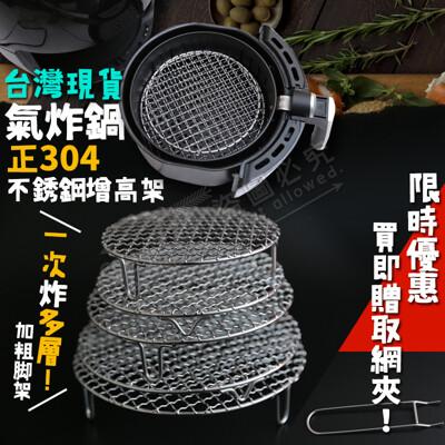 【99網購】現貨#304不鏽鋼氣炸鍋增高架20CM