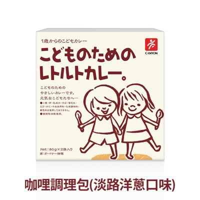 【日本 CANYON】兒童咖哩調理包(淡路洋蔥口味) 80g (2袋入) * 三盒組 (共6袋)