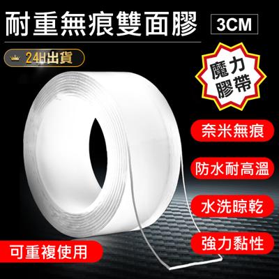 【耐重無痕雙面膠3CM】無痕雙面膠 透明無痕雙面膠 透明雙面膠 萬用雙面膠 隨手貼 壁貼