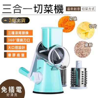 【三合一切菜機】滾筒切菜器 切菜機 磨泥器 切片器 刨絲器 廚房神器 切菜神器 切絲器
